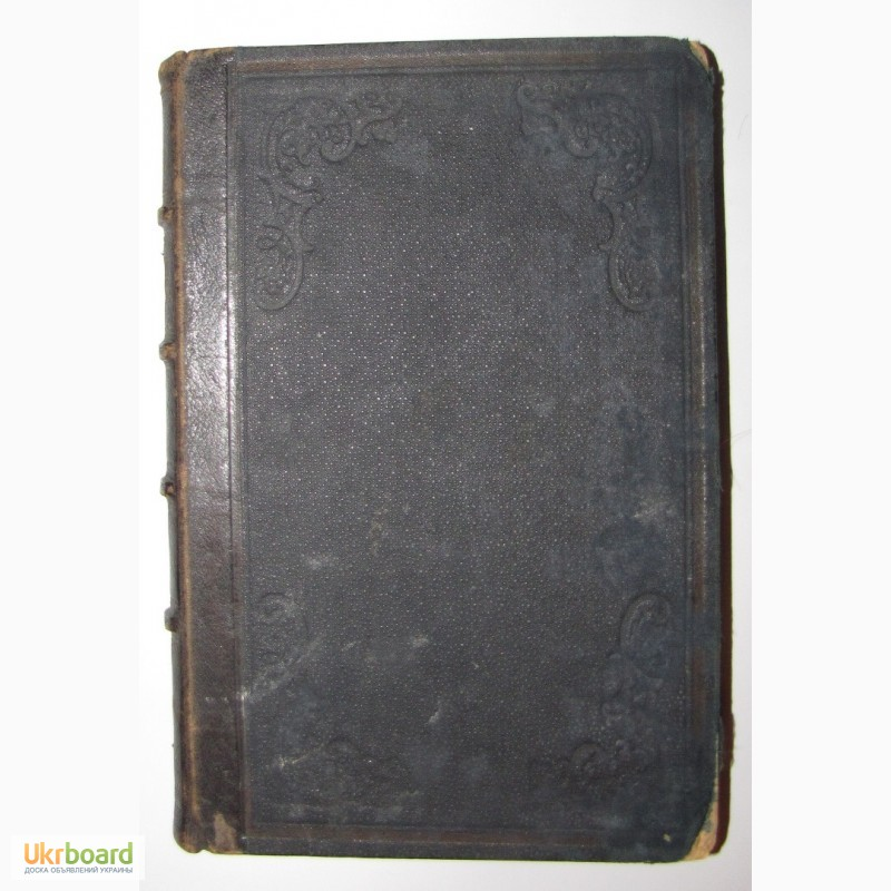 Антикварная книга Пушкин 1887 г. издания IV том