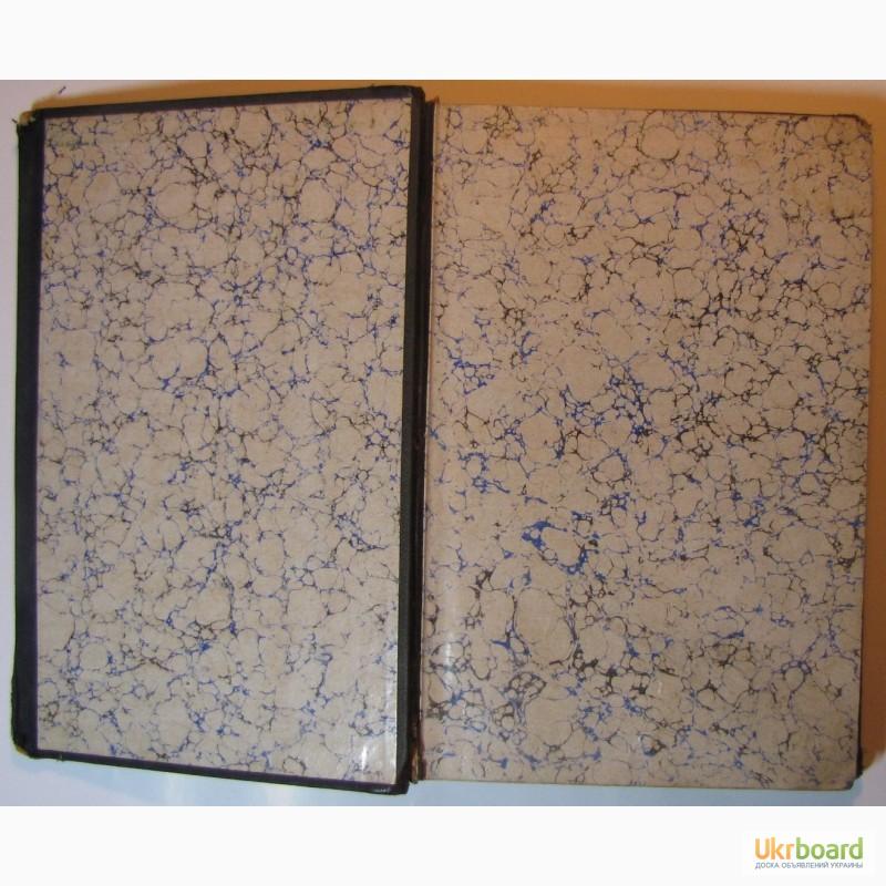 Фото 2. Антикварная книга Пушкин 1887 г. издания IV том