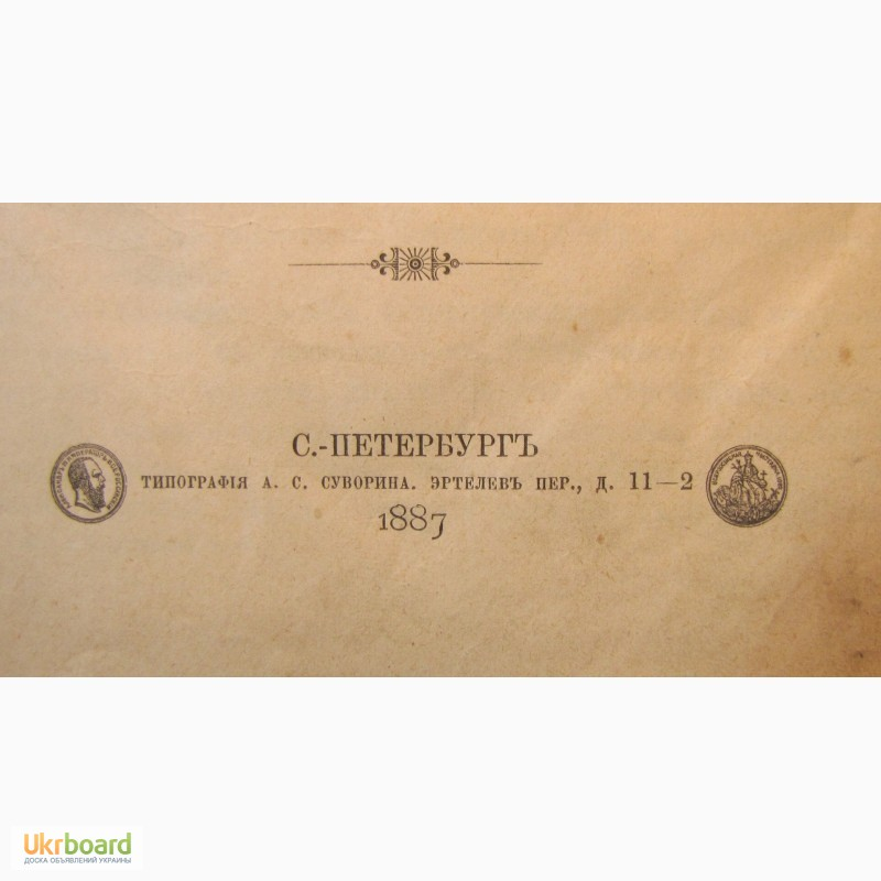 Фото 6. Антикварная книга Пушкин 1887 г. издания IV том