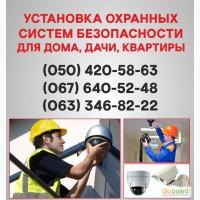 Установка сигнализации Запорожье. Охранная сигнализация в Запорожье
