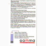 Продам тест полоски Gamma MS 50