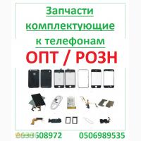 Запчасти/комплектующие к телефонам, планшетам