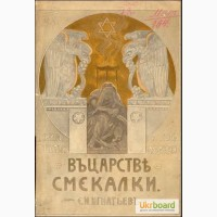 Книга для умников и умниц. «В Царстве смекалки». 1909 год Дешево Е.И. Игнатьевъ