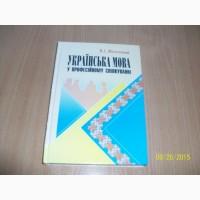 В.I. Мозговий - Украiнська мова у професiйному