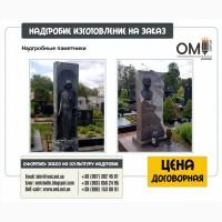 Элитные памятники на заказ. Изготовление памятников на могилу