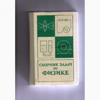 Баканина Л. П., БелонучкинСборник задач по физике