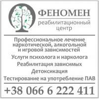 Реабилитационный центр Феномен