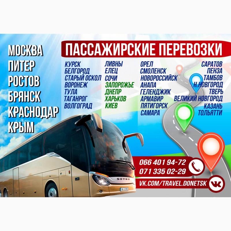 Автобусные маршруты москва харьков