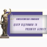 Реєстрація та ліцензування фінансових компаній та кредитних установ