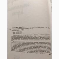 Продам Энциклопедический словарь. Современная версия / Ф. А. Брокгауз, И. А. Ефрон
