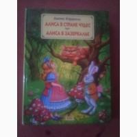Книга Алиса в стране чудес. Алиса в Зазеркалье.Льюис Кэрролл