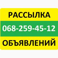 Ручная рассылка объявлений. Ручное размещение объявлений по Украине