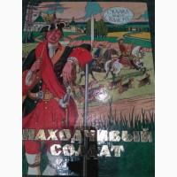 Продам книгу для детей Находчивый солдат