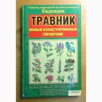 Советы народной целительницы Евдокии