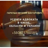 Послуги адвоката Київ. Адвокат Київ