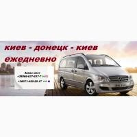 Пассажирские перевозки Киев Донецк