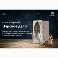 Книжная новинка - Книга детективных сказок Царское Дело