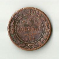 2 копейки 1914 года СПБ