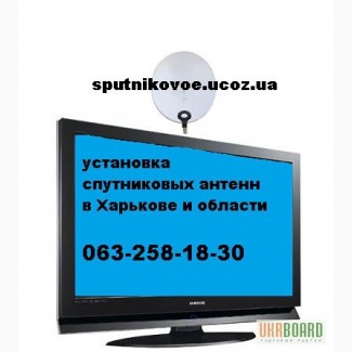 Спутниковое тв Харьков. Установка спутникового телевидения ТВ