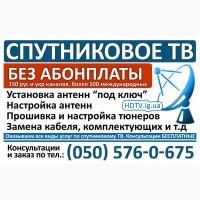 Установка спутниковых антенн в Луганске, прошивка, ремонт