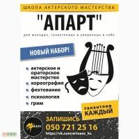 Школа актерского мастерства АПАРТ