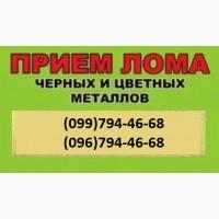 Прием металлолома в Харьков