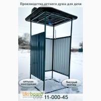 Купить готовый летний душ в Харькове