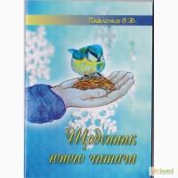 Щоденник юного читача. Дитяча книга від автора