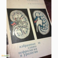 Функциональное исследование почек; Избранные главы нефрологии и урологии