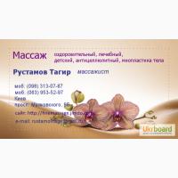Профессиональный массаж для гостей Киева, массаж на выезд