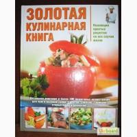 Золотая кулинарная книга. Подарочное издание