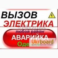 Профессиональный электрик Одесса, совиньон, таирова, черёмушки центр, срочный выезд