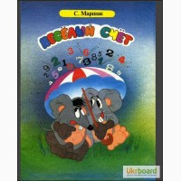 Книга для детей. «Веселый счет. Учимся считать». Дешево