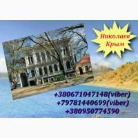 Ищу попутчиков для поездок Крым - Николаев - Крым