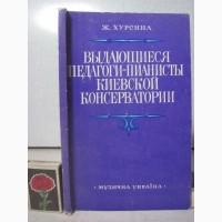 Хурсина Выдающиеся педагоги-пианисты Киевской консерватории (1917-1938) 1990