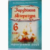 Зарубіжна література. 6 клас. Хрестоматія