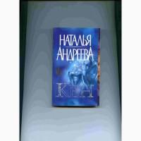 Н.Андреева. Детектив Кен