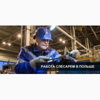 Слесарь. Работа в Польше от 25000 грн. Вакансия слесарь