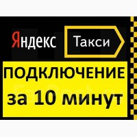 Подключение водителей в Яндекс Такси. Также подключаем авто с - евро номерами