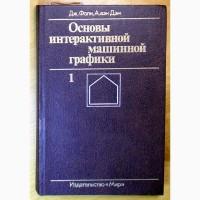 В 2-х книгах. «Основы интерактивной машинной графики»