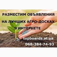 Подать объявление на АГРО доски объявлений в Украине