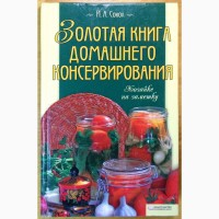 І. О. Сокол. «Золота книга домашнього консервування»