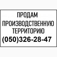 ПРОДАМ производственную территорию 0, 9 га в Киеве, Оболонь