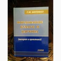 Продам книгу : Формование бумаги и картона (теория и практика) Г.М.Богомол
