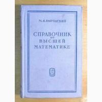 М. Я. Выгодский Справочник по высшей математике