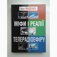 Іван Мащенко. Міфи і реалії телерадіоефіру