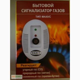 Сигнализатор газа Maxi/C (Польша)