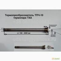 ТПЧ-10, термопреобразователь ТХА, type K, +1100 градусов, термопара