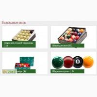 Продам Бильярные шары