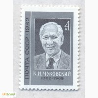 Почтовые марки СССР 1982. 100-летие со дня рождения К.И.Чуковского (1882-1969)